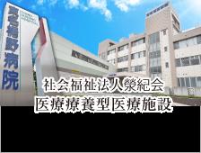 医療療養型医療施設 東名裾野病院
