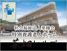 社会福祉法人華翔会 特別養護老人ホーム 茶畑ヒルズ