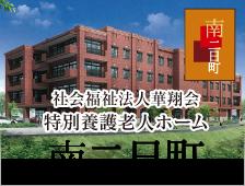 社会福祉法人華翔会 特別養護老人ホーム 南二日町