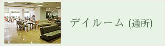 デイルーム(通所)