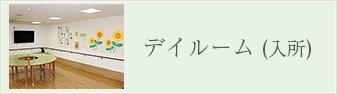 デイルーム(入所)